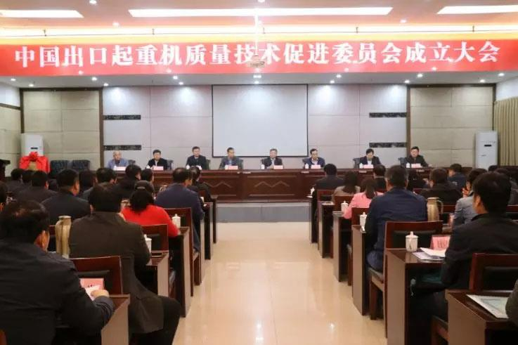 China export crane quality and technology promotion Committee established conference held ceremoniously!3.jpg